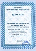 Сертификат официального дилера акванет